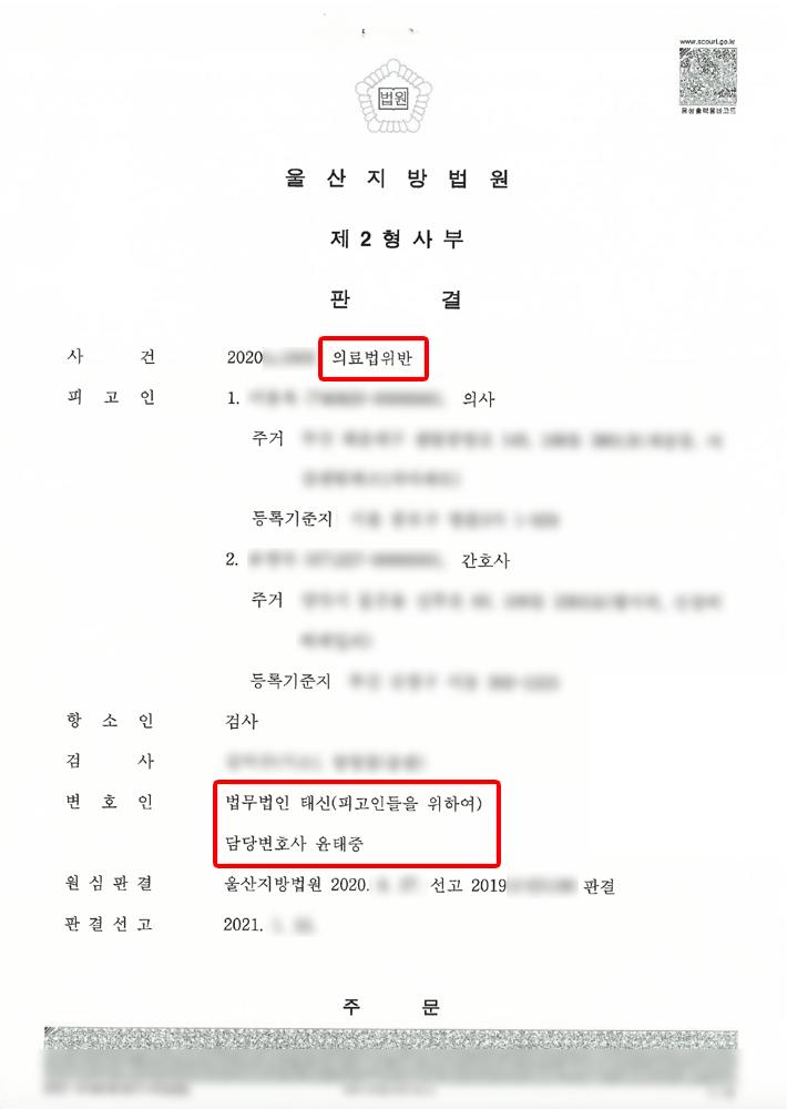 판결문_수정.png